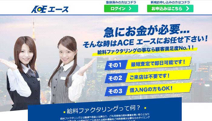 ACE(エース)の給料ファクタリングというサービスを調査!