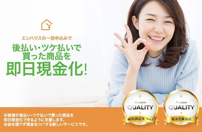 【エンハウス】後払い・ツケ払い現金化というサービスを調査!