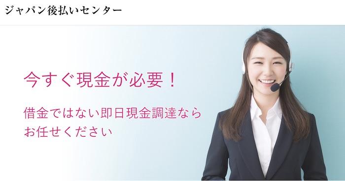 【ジャパン後払いセンター】後払い(ツケ払い)現金化というサービスを調査!