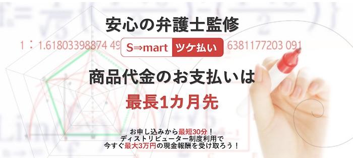 【S-mart(スマート)】後払い・ツケ払い現金化というサービスを調査!