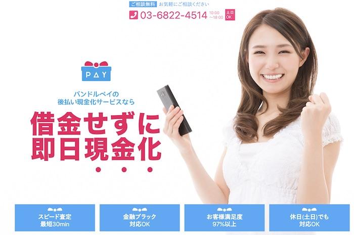【バンドルペイ】後払い・ツケ払い現金化というサービスを調査!