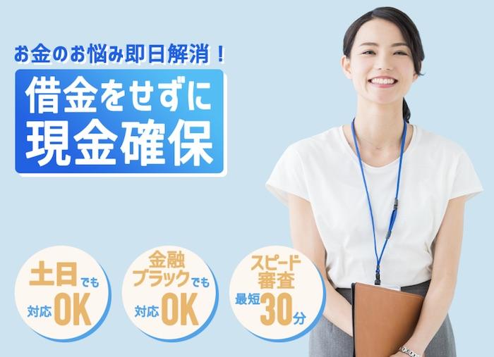 【プラスワン】後払い・ツケ払い現金化というサービスを調査!