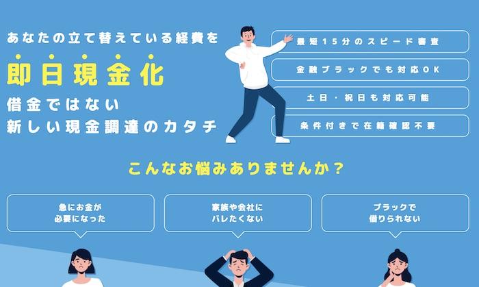 【atom(アトム)】領収書・経費精算ファクタリングというサービスを調査!