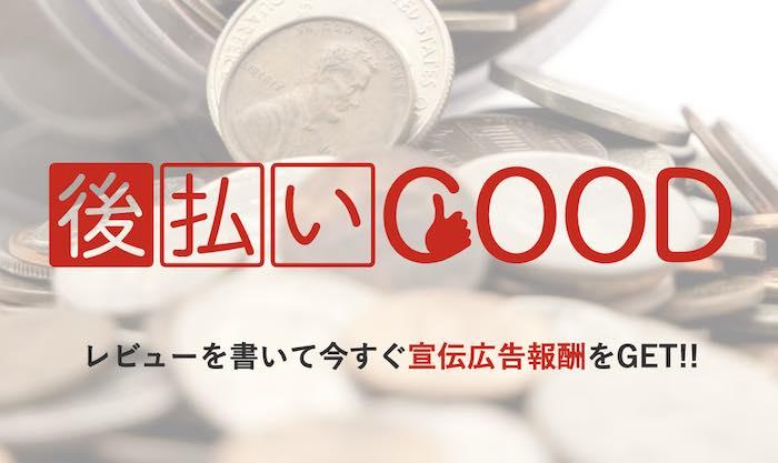 【後払いGOOD】後払い・ツケ払い現金化というサービスを調査!