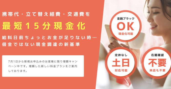 【トーマス】領収書・経費ファクタリングというサービスを調査!