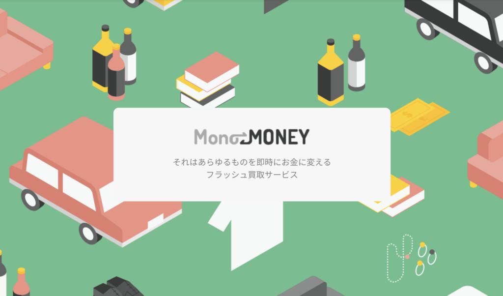【MonoMONEY】後払い・ツケ払い現金化というサービスを調査!