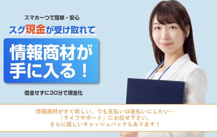 【ライフサポート】後払い・ツケ払い現金化というサービスを調査!