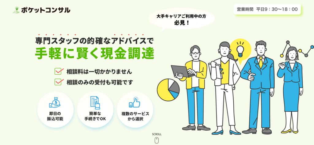 【ポケットコンサル】後払い・ツケ払い現金化というサービスを調査!
