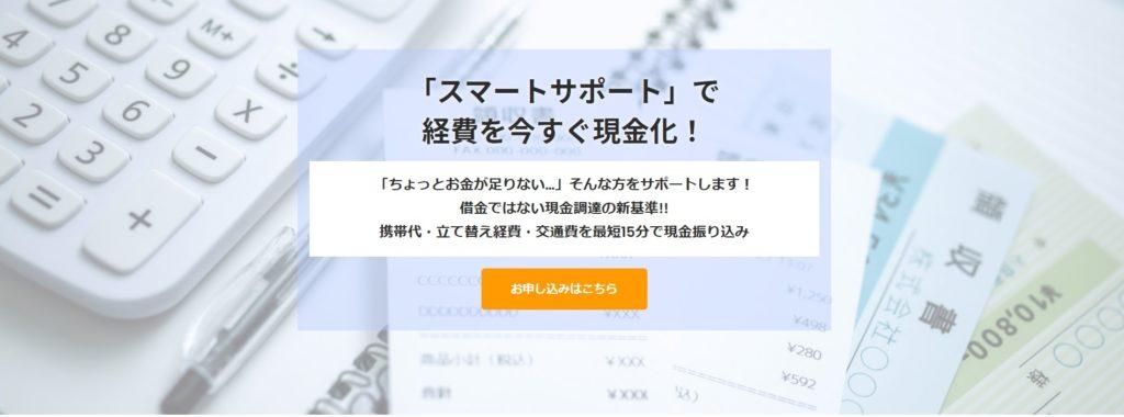 【スマートサポート】領収書・経費ファクタリングというサービスを調査!