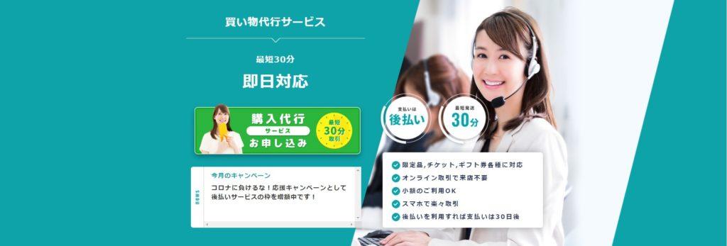 【HONEY(ハニー)】後払い・ツケ払い現金化というサービスを調査!