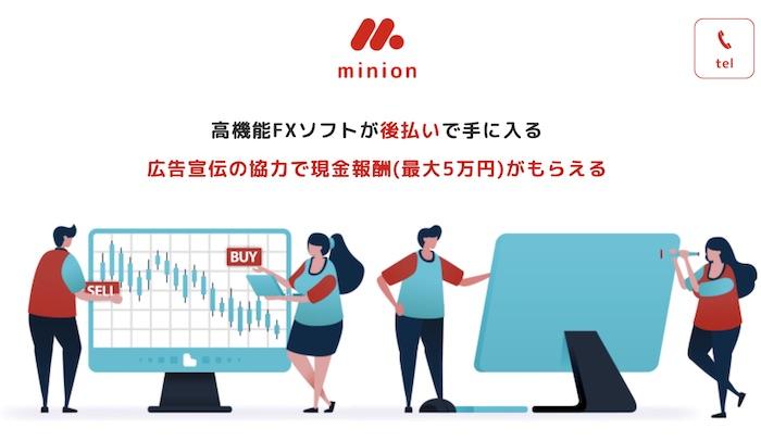 【minion(ミニオン)】後払い・ツケ払い現金化というサービスを調査!