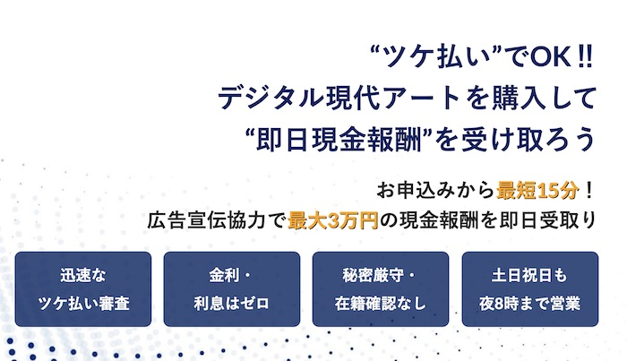【ARTICTION(アーティクション)】後払い・ツケ払い現金化というサービスを調査!