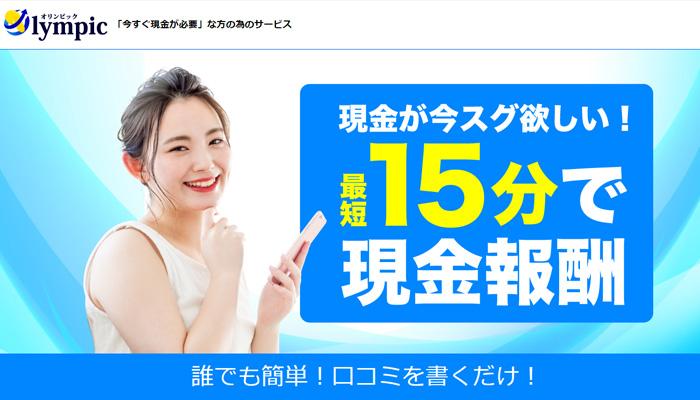 【オリンピック】後払い・ツケ払い現金化というサービスを調査!