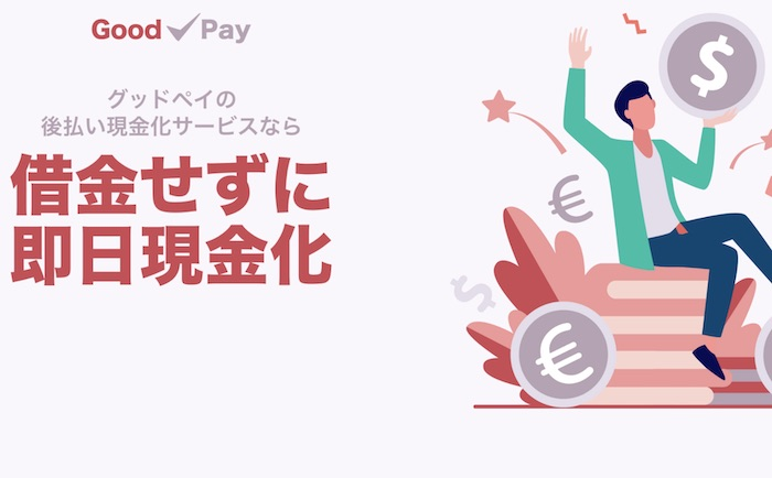【Good Pay(グッドペイ)】後払い・ツケ払い現金化というサービスを調査!