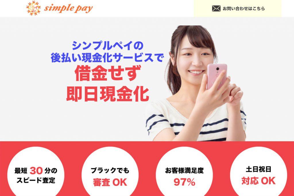 【シンプルペイ(simple pay)】後払い・ツケ払い現金化というサービスを調査!