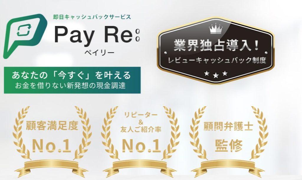 【ペイリー(Pay Re)】後払い・ツケ払い現金化というサービスを調査!