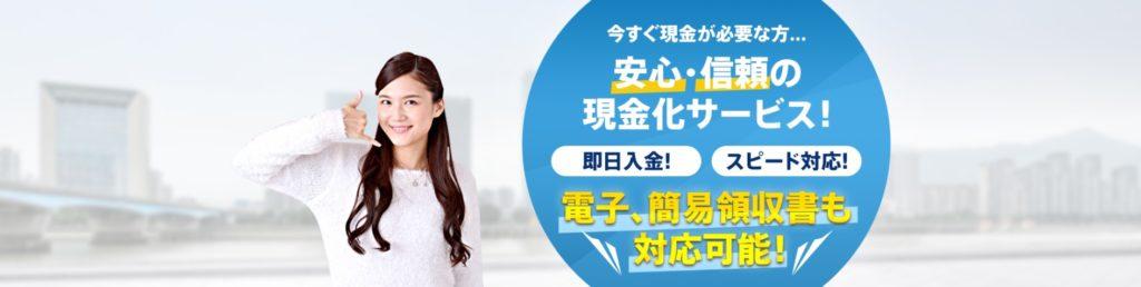 【AKUSHU(あくしゅ)】後払い・ツケ払い現金化というサービスを調査!