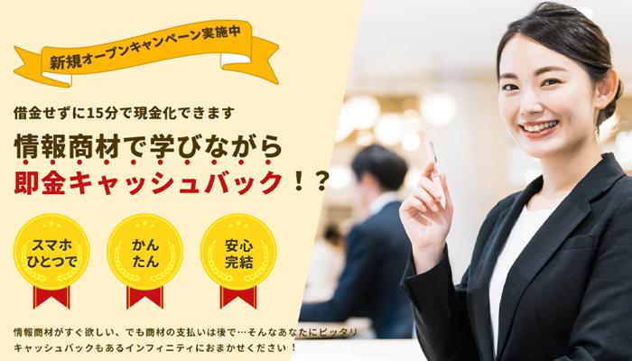 【インフィニティ】後払い・ツケ払い現金化というサービスを調査!
