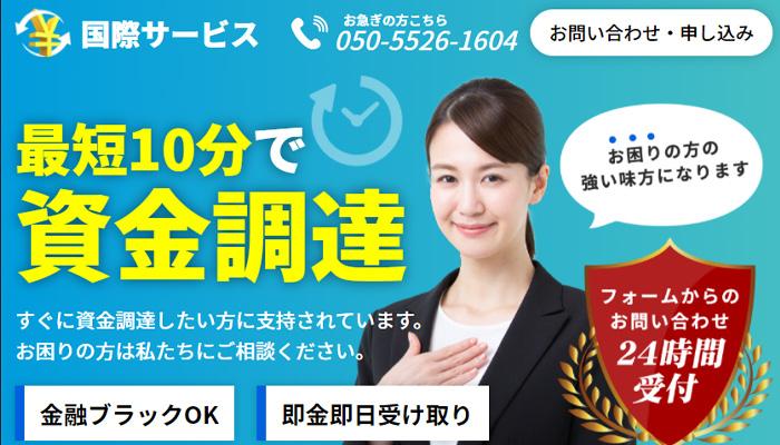 【国際サービス】後払い・ツケ払い現金化というサービスを調査!