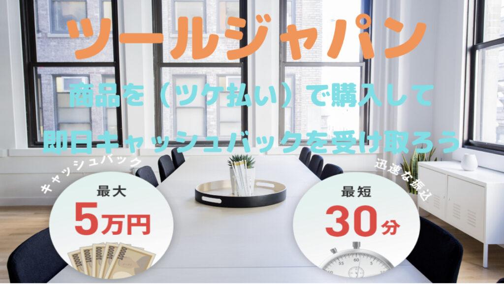 【ツールジャパン】後払い・ツケ払い現金化というサービスを調査!