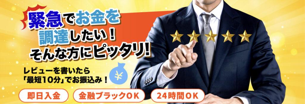 【後払いタイムリー】後払い・ツケ払い現金化というサービスを調査!