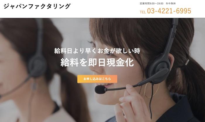 ジャパンファクタリングの給料ファクタリングというサービスを調査!