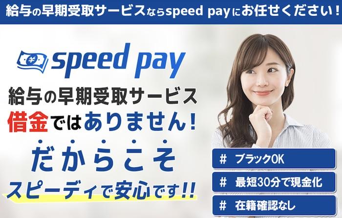 スピードペイ(speed pay)の給料ファクタリングというサービスを調査!