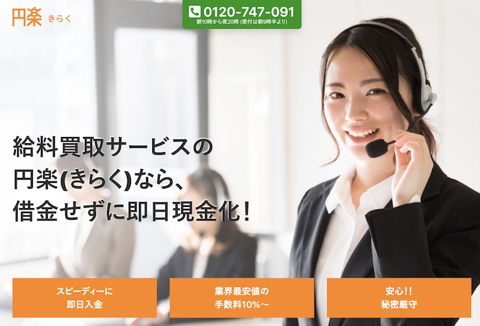 円楽(きらく)の給料ファクタリングというサービスを調査!
