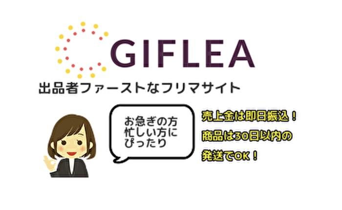 【ギフリー】GIFLEA後払い・ツケ払い現金化というサービスを調査!