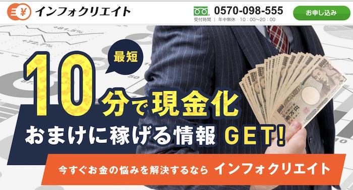 【インフォクリエイト】後払い・即日キャッシュバックというサービスを調査!