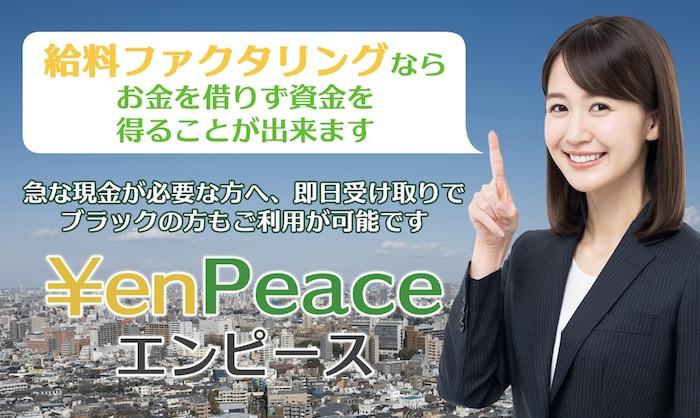 エンピース(Yen Peace)の給料ファクタリングというサービスを調査!