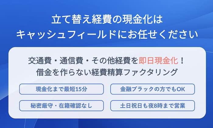 【キャッシュフィールド】領収書・経費ファクタリングというサービスを調査!