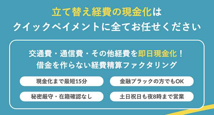 【クイックペイメント】領収書・経費ファクタリングというサービスを調査!
