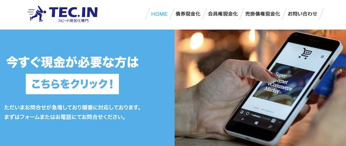 【TEC.IN(テックイン)】後払い・ツケ払い現金化というサービスを調査!