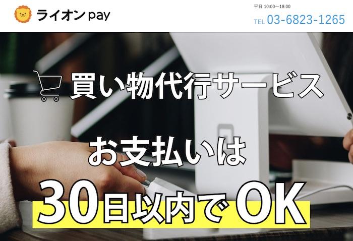 【ライオンペイ】後払いツケ払い現金化というサービスを調査!