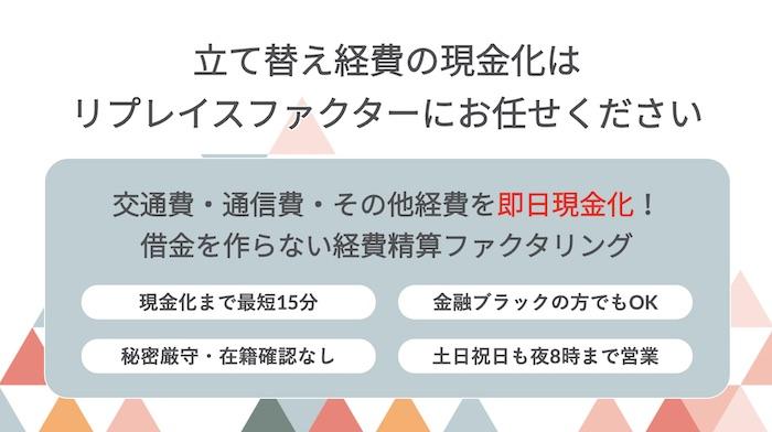 【リプレイスファクター】立て替えた領収書・経費の現金化というサービスを調査!