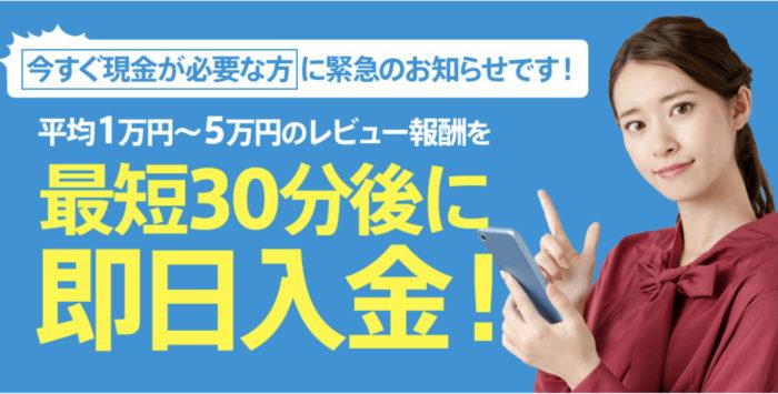 【クレスト】後払い・ツケ払い現金化というサービスを調査!