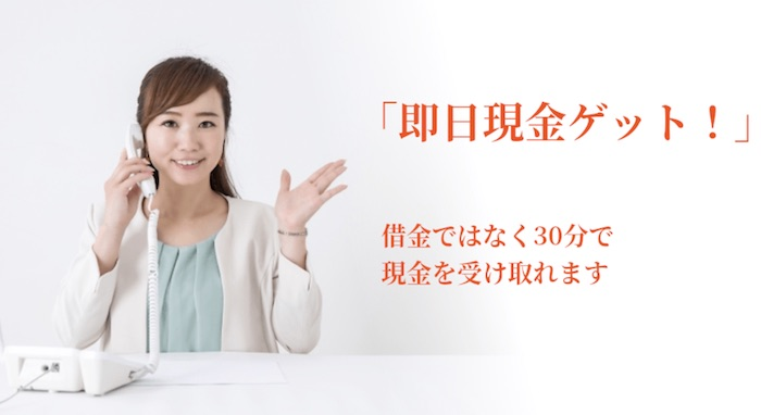 【フューチャークリエイト】後払い/ツケ払い現金化というサービスを調査!