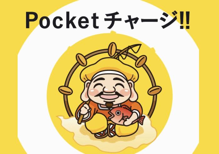 【ポケットチャージ】後払い・ツケ払い現金化というサービスを調査!