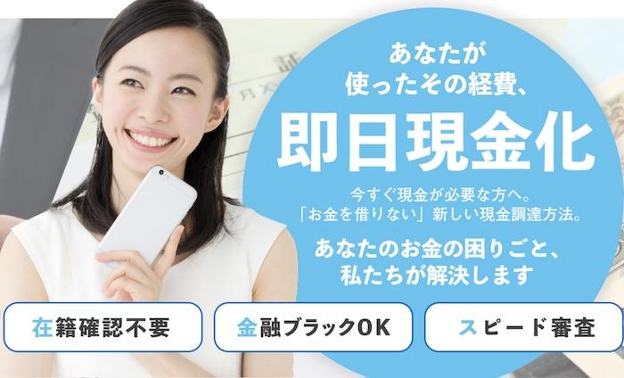 【ラピス】領収書・経費ファクタリングというサービスを調査!