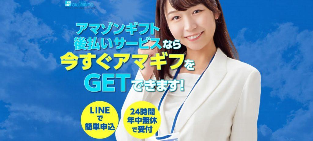 【OKURIBITO】おくりびと後払い・ツケ払い現金化というサービスを調査!