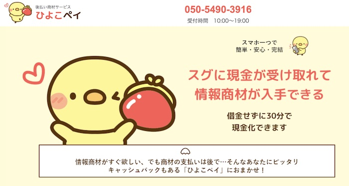 【ひよこペイ】後払い・ツケ払い現金化というサービスを調査!