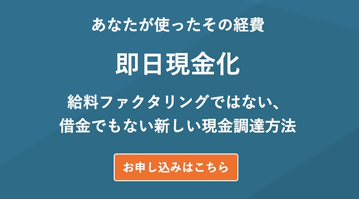 【オールファクター】領収書・経費ファクタリングというサービスを調査!