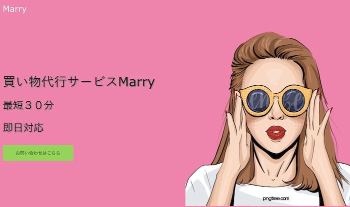 【Marry(マリー)】後払い・ツケ払い現金化というサービスを調査!