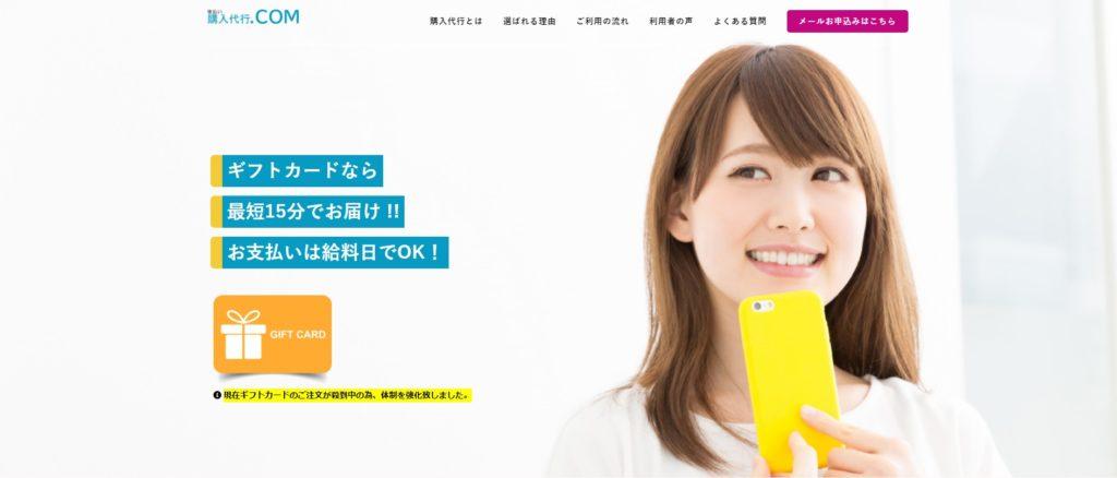 【購入代行.COM】後払い・ツケ払い現金化というサービスを調査!