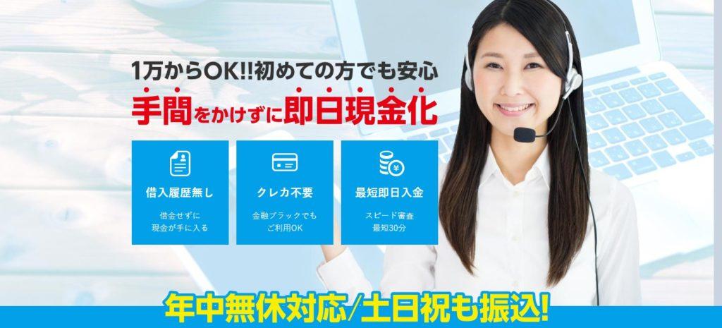 【キャッシュコネクト】後払い・ツケ払い現金化というサービスを調査!