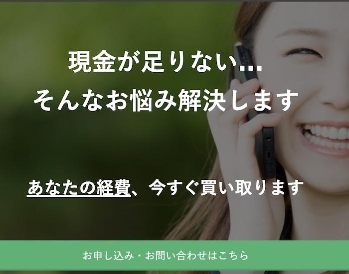 【ファクタリング.JP】領収書・経費ファクタリングというサービスを調査!