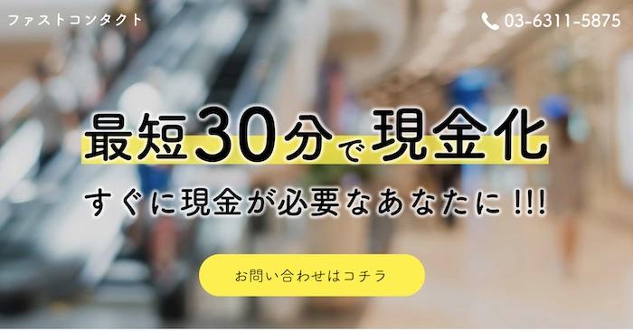 【ファストコンタクト】後払い・ツケ払い現金化というサービスを調査!