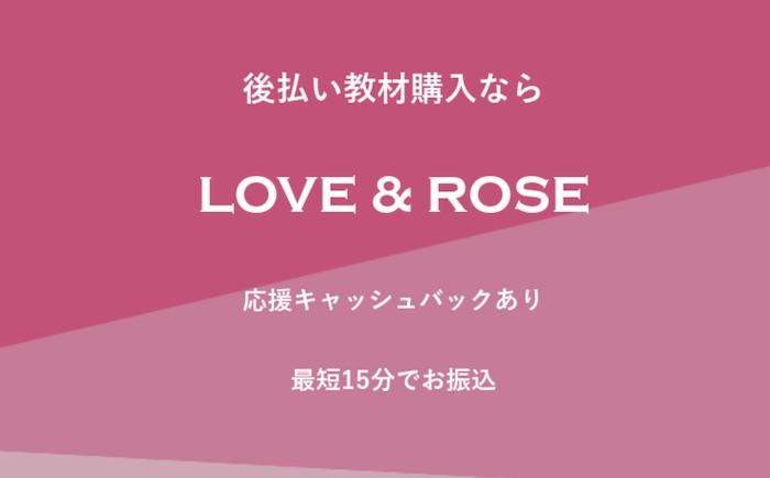 【LOVE&ROSE(ラブ&ローズ)】後払い・ツケ払い現金化というサービスを調査!