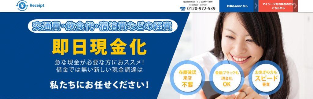 【Receipt(レシート)】領収書・経費ファクタリングというサービスを調査!